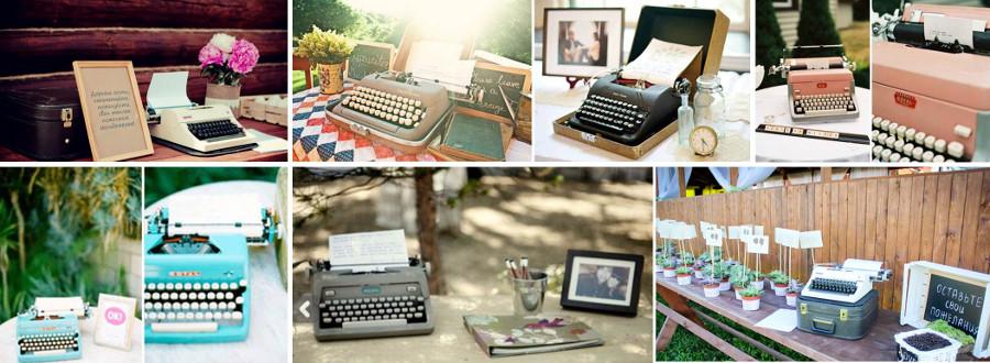 Печатные машинки для пожеланий на свадьбу